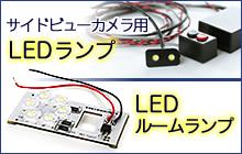 アルファード ベルファイアー用 サイドビューカメラ用LEDランプ